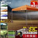 1年保証 タープテント 2.5m 強化版 軽量 アルミ テント タープ 250 m ワンタッチ ワンタッチテント ワンタッチタープ …