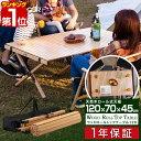 1年保証 レジャーテーブル ロールテーブル 折りたたみ 幅 120cm 木製 ウッド ピクニックテーブル テーブル ローテーブ…