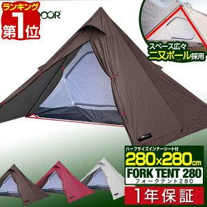 1年保証 テント フォークテント 280cm 二又ポール UVカット 防水 耐水圧 1,500mm以上 ドームテント フルクローズテント ティピー ティピーテント ソロキャンプ ツーリング フライシート インナー