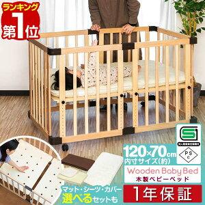 1年保証 ベビーベッド キャスター ストッパー付 ハイタイプ 高さ調整 天然木 組み立て式 0ヶ月〜24ヶ月 洗えるカバー 防水シーツ 赤ちゃんベッド セット ベビー ベッド 赤ちゃん 乳児 新生児