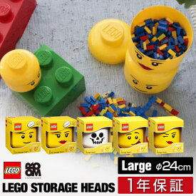 1年保証 レゴ ブロック 収納 ケース 小物入れ レゴ ストレージヘッド ラージ 顔 頭 収納ケース 積み重ね 収納ボックス おもちゃ 収納 棚 インテリア おしゃれ ■[送料無料]