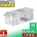 1年保証 動物 捕獲器 Mサイズ 25x66x26cm 小動物 猫用 踏板式 バネ式 アニマルキャッチャー 飼い猫 迷子猫 野良猫 犬 …