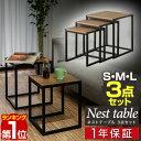 1年保証 3点セット サイドテーブル ネストテーブル 3個組 アイアン 天然木 幅45/40/35 大中小 3サイズ 3段 高さ50cm …