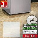 1年保証 冷蔵庫 マット 透明 キズ 防止 M サイズ 65x70cm 〜500L用 硬質 ポリカーボネート クリアタイプ キズ防止 傷…