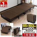 1年保証 ベッド 折りたたみベッド コンパクト 四つ折り 小型ベッド スモール シングル 幅65x183cm 折り畳みベッド 簡…