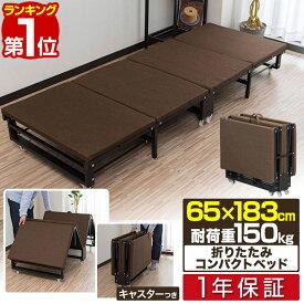 1年保証 ベッド 折りたたみベッド コンパクト 四つ折り 小型ベッド スモール シングル 幅65x180cm 折り畳みベッド 簡易ベッド ベッドフレーム マットレス一体型 省スペース キャスター付き 折りたたみコンパクトベッド ■[送料無料]