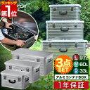 1年保証 コンテナボックス アルミ製 S/M/L 3個組 33L 60L 97L 収納ボックス フタ付き 収納ケース アルミ Sサイズ Mサ…
