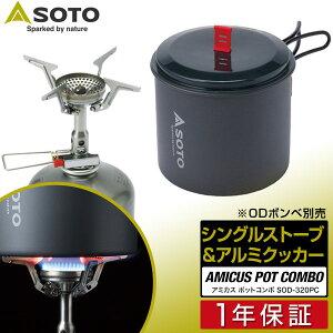 1年保証 SOTO ソト バーナー&クッカーセット AMICUS Pot Combo アミカスポットコンボ セット SOD-320PC シングルバーナー アルミクッカーセット ストーブ キャンプ ガスバーナー 登山 調理器具 ゴト