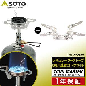 1年保証 SOTO ソト マイクロレギュレーターストーブセット ウインドマスター SOD-310 & 4本ゴトク フォーフレックス SOD-460 シングルバーナー ストーブ キャンプ ガスバーナー 登山 調理器具 ゴ