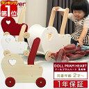 1年保証 Moover ムーバー ドールズプラムハート 乳母車 手押し車 人形用 ベビーカー 木製 歩行練習 赤ちゃん 2歳 3歳 …