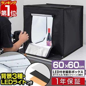 1年保証 撮影キット 撮影ブース 撮影ボックス 60x60cm LEDライト付き 背景布 3枚付き 折りたたみ 撮影 写真 スタジオ ブース ボックス 撮影スタジオ 撮影用 スタジオボックス オークション 商品