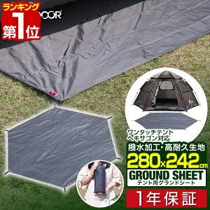 1年保証 グランドシート テントシート 280cm × 242cm 撥水加工 湿気防止 汚れ防止 キズ防止 テント用 レジャーシート テントマット おすすめ 軽量 コンパクト サイズ 280 六角形 必要 アウトドア