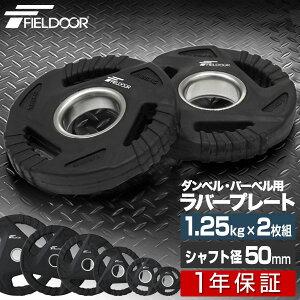 1年保証 ダンベルプレート 穴あき 1.25kg 2枚セット 穴径50mm 追加 バーベル用 プレート バーベルプレート ダンベル 筋トレ ホームジム ウエイトトレーニング 重り 交換 追加 パーツ オプション