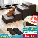 1年保証 犬 階段 ステップ 4段 低段差 ドッグステップ Mサイズ 幅40cm 抗菌 防臭 PVCレザー ペット用 階段 スロープ …
