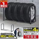 1年保証 タイヤラック 4本収納 伸縮式 50cm〜90cm 据置式 床置き 縦置き 低床 サイズ調整 収納 タイヤスタンド タイヤ…