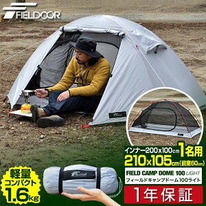 1年保証 テント ソロテント フィールドキャンプドーム 100 1人用 210x105cm 軽量 コンパクト収納 36x16cm 前室 メッシュ フライシート インナーテント ダブルウォール キャノピー ツーリングテント