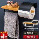 1年保証 トイレットペーパーホルダー タオル掛け付き シングル 木製棚 ブラウン/ブラック 北欧 おしゃれ 棚 耐荷重 5k…