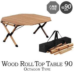 1年保証 レジャーテーブル ロールテーブル 八角形 90cm 折りたたみ 幅 90cm×90cm 木製 天然木 ブナ材 ウッド ピクニックテーブル ローテーブル アウトドアテーブル キャンプ アウトドア テーブ