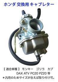 ホンダ キャブレター モンキー ゴリラ カブ DAX ATV PC20 PZ20 等 バイク オートバイ パーツ 部品 汎用 修理 交換