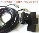 アンテナ用 基台 + 同軸ケーブル 5m 2点セット トランク ハッチバック 無線 可変式 ブラック RB-400 モービルアンテ…