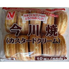 ニチレイ今川焼き (カスタード)650g(65g×10個)冷凍★