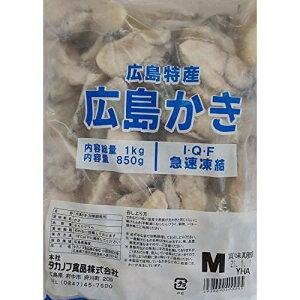 広島県産 特大剥き牡蠣 (業務用 冷凍カキ L又は2Lサイズ) 1kg