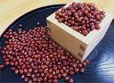 大納言小豆 約1kg北海道産 2020年産新物送料込み 970g【だいなごんあずき/大納言小豆/約1kg/約1キロ