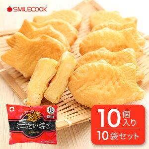 冷凍 国産牛乳100%使用 自家製カスタード入りミニたい焼き 10個入り×10袋 菓子 おやつ たい焼き
