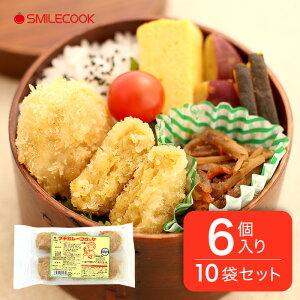 冷凍 無添加 国産じゃがいもを使った やさしい味のひとくちコロッケ(カレー味) 6個入り×10袋 惣菜 お弁当 おかず 揚げ物