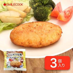 冷凍 無添加 国産大豆100%のお豆腐が入った 鶏肉と豆腐のハンバーグ 3個入り 惣菜 夕飯 おかず ハンバーグ 弁当