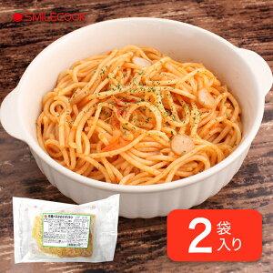 冷凍 無添加 電子レンジで簡単調理! 有機スパゲッティを使ったナポリタン 2袋入り 惣菜 夕飯 朝食