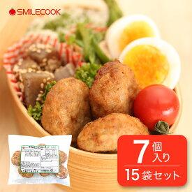 冷凍 国産 無添加 お弁当に入れやすい 国産素材のミニハンバーグ 7個入り×15袋 惣菜 お弁当 おかず ハンバーグ 食品 国内製造 ニッコー
