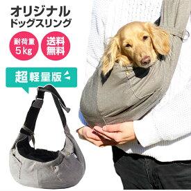 犬 スリング 抱っこ紐 小型犬 密着型 超軽量 長さ調整 メッシュ蓋付 耐荷重5kg