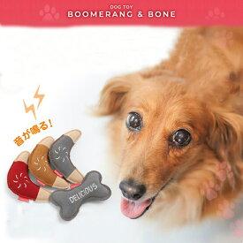犬用 99.9%以上の抗菌効果採用 牛革おもちゃ 音が鳴る 布製 骨型 ブーメラン ボーン 【送料無料】
