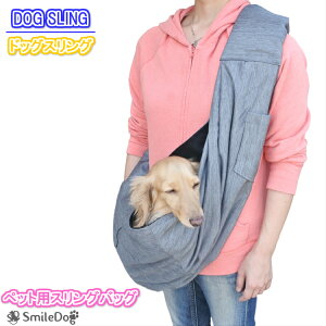 【送料無料】新 ドッグスリング バッグ 犬 抱っこ紐 小型犬 中型犬 メッシュ 10kg耐久性 ペット スリング ペットバッグ(長さ調整可能)