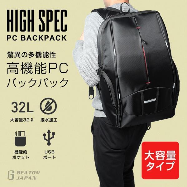 【アフターセール 15日24時まで】【送料無料】リュック 大容量 防水 多機能ポケットUSBポート PC ビジネスリュック ビジネスバッグパック