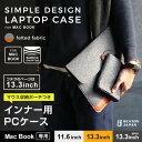 おしゃれノートPC フェルトケース PC収納 インナーケース ラップトップケース パソコンケース【送料無料】