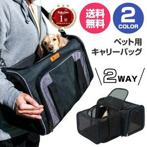 犬 キャリーバッグ ショルダーバッグ 拡張 ペットハウス 旅行 交通機関 病院 災害 避難 猫 耐重量10kg