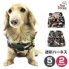 犬用ハーネス迷彩リード付犬具胴輪ハーネス散歩お出かけ簡単装着送料無料