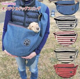 ドッグスリング オリジナル ぺットスリング ペットバッグ 犬抱っこ紐 ドッグスリング 小型犬 中型犬 10kg 耐久性 ペット スリング ペットバッグ 長さ調整 無段階調整 送料無料