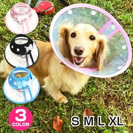 エリザベスカラー 犬 ソフト 猫 カラー 犬用 猫用 クリア 大型犬 小型犬 中型犬 介護 やわらかい 傷舐め防止 【送料無料】