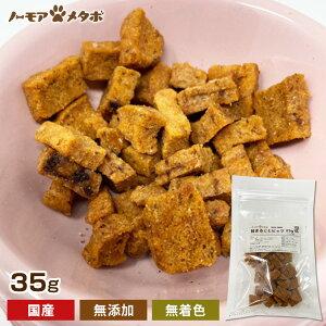 犬 おやつ 無添加 国産 鮭まるごとビッツ 35g 無着色 鮭  送料無料