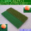 ゴルフ練習用具 / ゴルフ練習マット 「ゴルフマット フェアウェイ,ラフ2点セット」(GM3001)