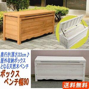 奥行(厚さ)33cmの 屋外収納ボックス となる 天然木 製 ベンチ 「 ボックス ベンチ 幅90 」(BB-W90)[ 送料無料 ]※メーカー直送品※
