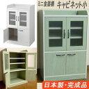 [ 日本製 ・ 完成品 ]コンパクト & シンプル な「ミニ食器棚 YB-B」(キャビネット小) 幅60 ※メーカー直送品※ 送料無料