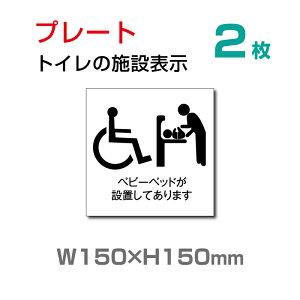 【スマイル】 トイレマーク 【乳幼児用設備】TOI-108-2(2枚組)『多機能トイレ』お手洗い toilet トイレ【プレート 看板】 (安全用品・標識/室内表示・屋内屋外標識) W150mm×H150mm