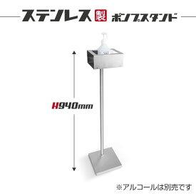 【送料無料】ステンレス製 アルコール消毒液ポンプスタンド看板 組み立て式(説明書付き) H940mm(aps-l940)