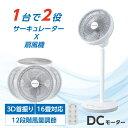 【当日発送】扇風機 5枚羽根 12段階風量調節 3D首振り リモコン付き リビング扇風機 DCモーター 静音 微風 DCファン …