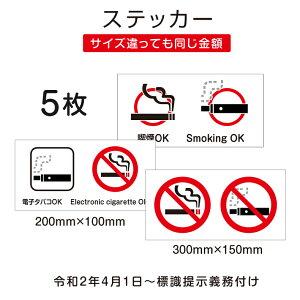 【メール便送料無料】5枚セット 禁煙 喫煙禁止 標識掲示 ステッカー 2種類サイズ 3種類デザイン 背面グレーのり付き 屋外対応 防水◎ 店舗標識や室内掲示にも!シールタイプ stk-b001-5set