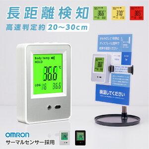 壁掛け式兼用 オムロン社製センサー搭載 体表温度検知器 卓上型 サーマルセンサー サーマル 非接触 検温スタンド 高速検知 温度検知 温度測定 USB コードレス 商業施設 医療施設 文教施設 事